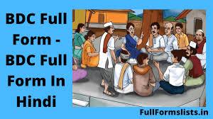 BDC Full Form In Hindi