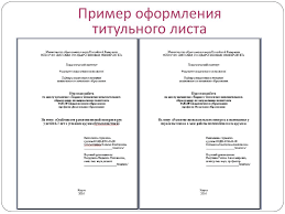 Титульная страница курсовой работы днр Титульный лист курсовой работы Образец оформления 2016