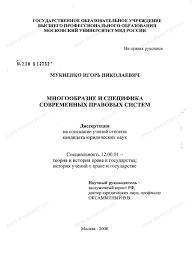Диссертация на тему Многообразие и специфика современных правовых  Диссертация и автореферат на тему Многообразие и специфика современных правовых систем