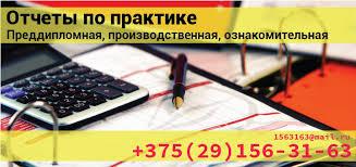 Заказать отчет по практике преддипломная производственная  Заказать отчет по практике преддипломная производственная ознакомительная