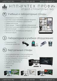 Архитектурно строительный факультет Южно Уральский  Наши партнеры