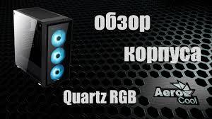 Обзор на кейс <b>Aerocool quartz</b> rgb!!! - YouTube