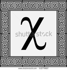 stock vector chi greek letter chi symbol vector illustration