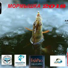Зимние соревнования по подледному лову Мормышка | ВКонтакте