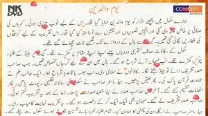 essays on about mother in urdu through essay depot an essay on mother in urdu shareware junction