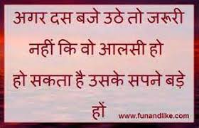 Funny Good Morning Quotes In Hindi Best Of Good Morning Funny Quotes Images In Hindi Animaxwallpaper