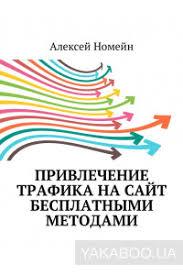 <b>Привлечение</b> трафика на сайт бесплатными <b>методами</b> (<b>Алексей</b> ...