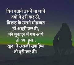 Breakup Images Photo Pics With Hindi ...