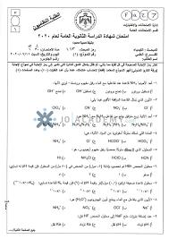 نموذج امتحان الكيمياء للثانوية العامة 2021 توجيهي الأردن .. الأسئلة  المتوقعة | وكالة سوا الإخبارية