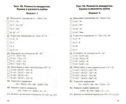 Решебник к контрольной работе по алгебре класс александрова  Контрольные работы по алгебре 7 класс Мордкович Использование ГДЗ к пособию Александровой составленного Мы представляем вам Единую Коллекцию цифровых