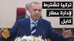 أفغانستان.. أردوغان يعلن شروط تركيا لتأمين مطار كابل - YouTube