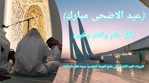 تكبيرات عيد الأضحى المبارك في جامع المدينة التعليمية دوحه قطر عام ٢٠٢١ -  YouTube