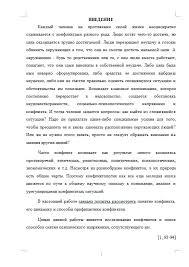 Контрольная Снятие психологического напряжения в условиях  Методы снятия психологического напряжения в условиях конфликта 20 04 09