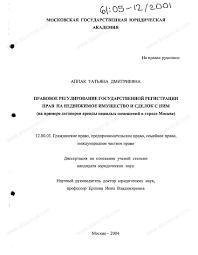 Диссертация на тему Правовое регулирование государственной  Диссертация и автореферат на тему Правовое регулирование государственной регистрации прав на недвижимое имущество и сделок