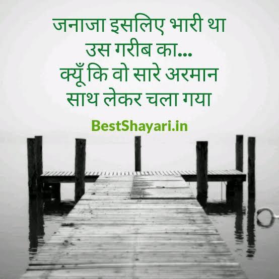 shero shayari in hindi dard bhari
