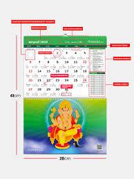 Buy Tamil Calendar 2019 Malayalam Astrology Calendar By
