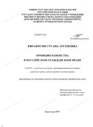 Диссертация на тему Принцип равенства в российском гражданском  Диссертация и автореферат на тему Принцип равенства в российском гражданском праве