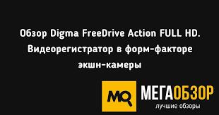 Обзор <b>Digma FreeDrive Action</b> FULL HD. <b>Видеорегистратор</b> в ...