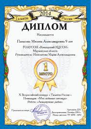 Ковдорский комплексный центр социального обслуживания Наши  Диплом победителя 1 место в Всероссийском конкурсе Таланты РОССИИ в номинации Мои любимые животные 2014г jpeg