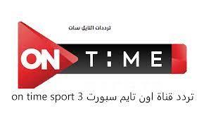 تردد قناة اون تايم سبورت 3 on time sport الجديد 2021 على النايل سات لمتابعة  أقوى المباريات بجودة HD