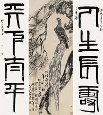 towering pine and cypress painting with four character line couplet in seal script created by qi baishi in 1945 was sold for 425 5 million yuan at china