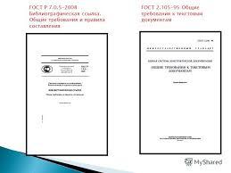 Презентация на тему Диссертация и автореферат диссертации  12 ГОСТ Р Библиографическая