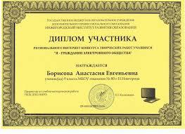 Достижения учащихся Региональный интернет конкурс творческих работ учащихся Я гражданин электронного общества Диплом
