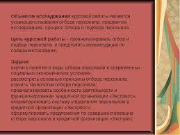 Мотивы и цели совершения преступления реферат Мотивы и цели преступления Реферат страница 1