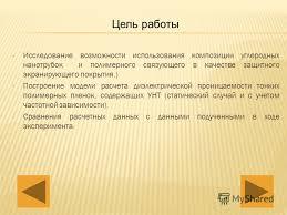Презентация на тему Магистерская диссертация магистранта кафедры  2 Исследование возможности использования