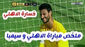 ملخص مباراة الاهلى المصرى وسيمبا 1 0 مباراة قوية جدااا - YouTube