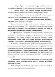 Отчет о преддипломной практике в ООО Городской супермаркет  Отчёт по практике Отчет о преддипломной практике в ООО