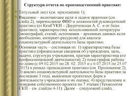 Отчет По Производственной Практике В Полиции font Отчет По Производственной Практике В Полиции