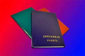 Дипломные работы на заказ в Чебоксарах цена дипломные работы на заказ в Чебоксарах