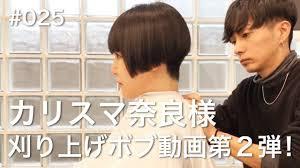 イケメン奈良裕也様作まつゆう刈り上げボブ動画第2弾 025 Youtube