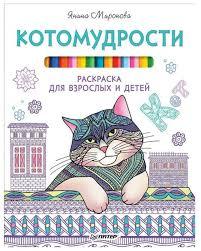 Издательский Дом <b>ПИТЕР</b> Котомудрости. <b>Раскраска</b> для ...