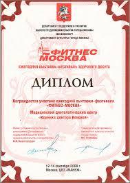 Лицензии сертификаты и дипломы клиники доктора Ионовой  Диплом участника выставки фестиваля Фитнес Москва
