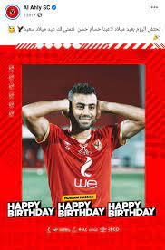 الأهلي يحتفل بعيد ميلاد حسام حسن - دار الهلال