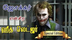 ஜககர எனகற ஹத லடஜர வரலற Heath Ledger Tamil Christopher Nolan Tamil Joker History