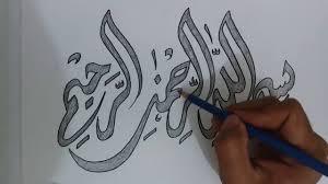 Bismillah = in the name of allah the holy quran begins with the word bismillah. Belajar Menggambar Kaligrafi Bismillah Buat Pemula Youtube