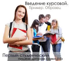 Введение курсовой работы Примеры  Введение курсовой работы Пример Образец