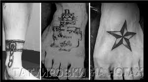 тюремные татуировки часть 5 татуировки на ногах
