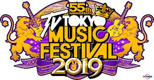 テレ 東 音楽 祭 2019