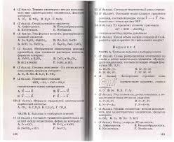 Скачать контрольные и проверочные работы габриелян класс решебник Контрольные и проверочные работы габриелян 11 класс решебник