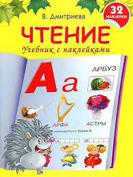 """Книга """"Чтение. Учебник с <b>наклейками</b>"""" — купить в интернет ..."""