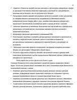 Организация и управление Реферат Управление id  Реферат Организация и управление 42