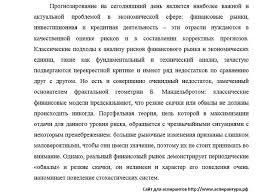 Аспирантура рф актуальность Математические и инструментальные  актуальность диссертации Математические и инструментальные методы экономики