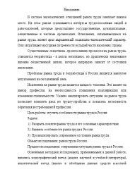 Особенности рынка труда в России Курсовые работы Банк  Особенности рынка труда в России 10 05 13