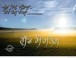 Good Morning Punjabi Quotes Best Of Good Morning Punjabi Pictures Images Graphics Page 24