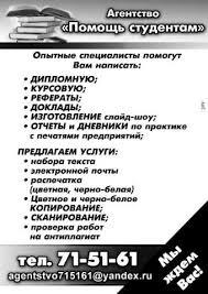 Продаю дипломную работу по экономики Финансы кредит без  Отчеты по практике с печатями организаций г Якутска авторские дипломы и курсовые рецензии