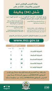 وزارة الحرس الوطني | تعلن عن وظائف شاغرة للرجال والنساء 1440 عبر جدارة رابط  التقدم للوظائف
